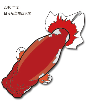 2010nishirannishiozeki.jpg
