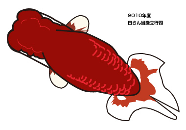 2010tosaitate.jpg